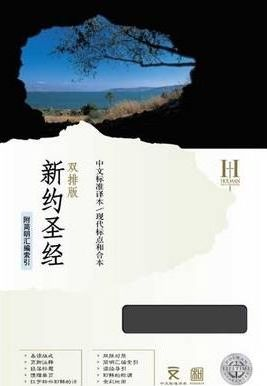 Mandarin CSB/CUV Parallel New Testament, Black Bonded Leather