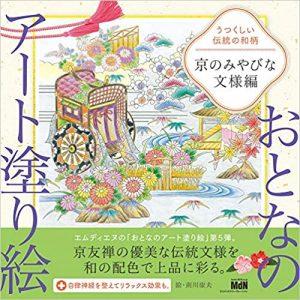 おとなのアート塗り絵5 うつくしい伝統の和柄 京のみやびな文様編 (おとなのアート塗り絵 5) Tankobon Softcover