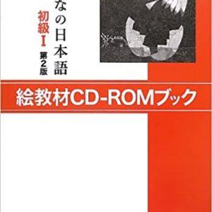 みんなの日本語 初級I 第2版 絵教材CD-ROMブック Paperback
